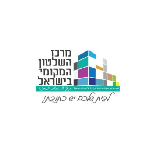ISRAELI Local Government Center